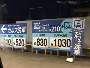 スタンド洗車機値段